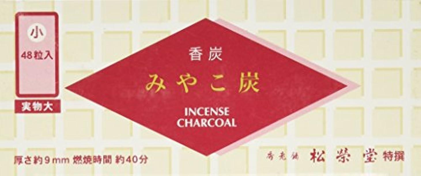 記者報告書司教松栄堂の香炭 みやこ炭 A小48粒 赤箱 #750111