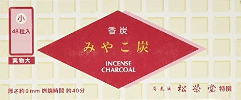 風邪をひく文字説明する松栄堂の香炭 みやこ炭 A小48粒 赤箱 #750111