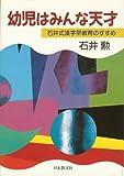 幼児はみんな天才―石井式漢字早教育のすすめ