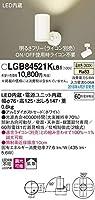 パナソニック(Panasonic) スポットライト LGB84521KLB1 調光可能 温白色 ホワイト