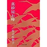 真砂屋お峰 (中公文庫)