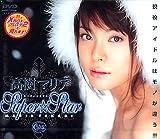 高樹マリア Super★Star [DVD]