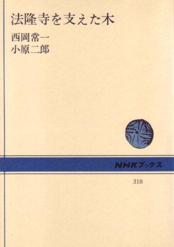 法隆寺を支えた木 (1978年) (NHKブックス〈318〉)の詳細を見る