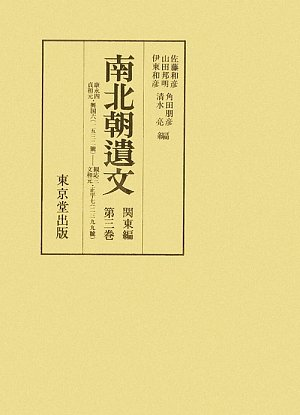 南北朝遺文 関東編〈第3巻〉