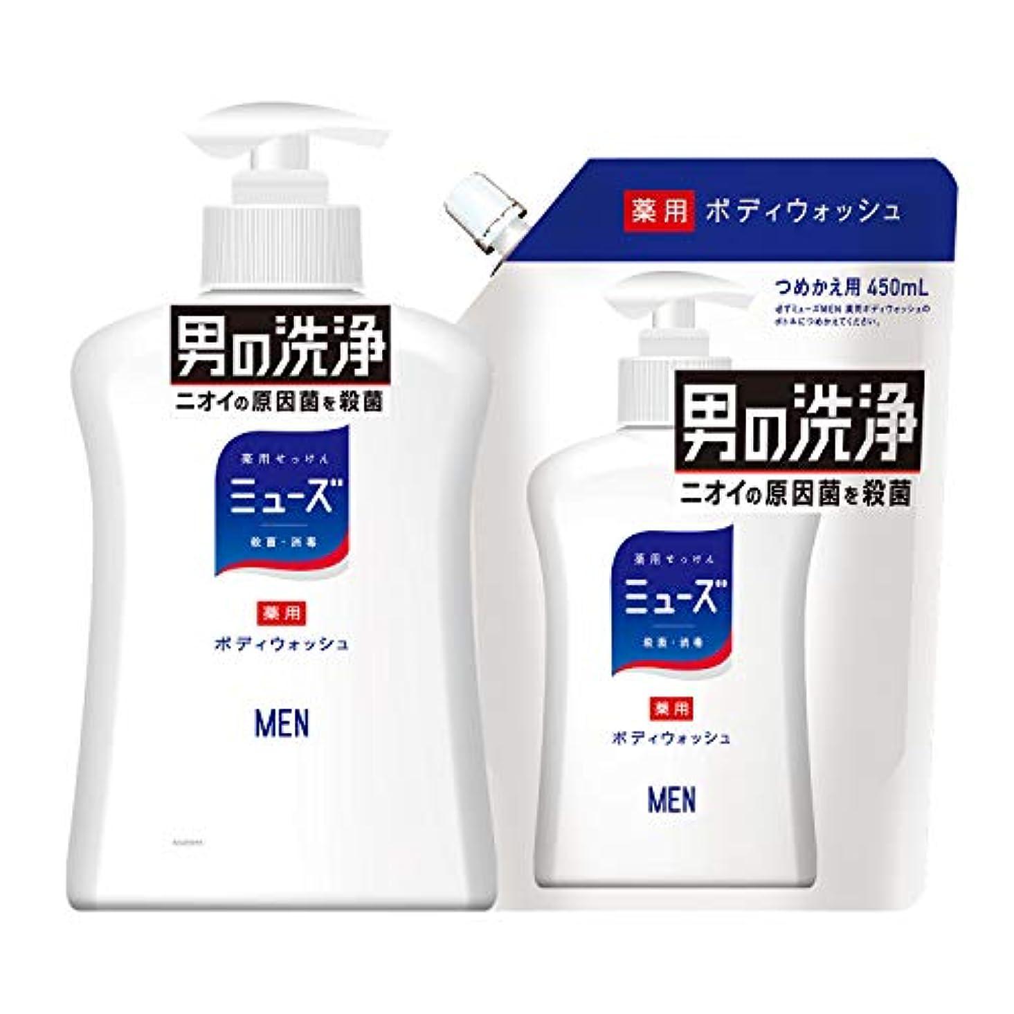 【医薬部外品】ミューズメン ボディーウオッシュ ボトル 500ml + 詰め替え 450ml ボディソープ 消臭