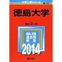 徳島大学 (2014年版 大学入試シリーズ)