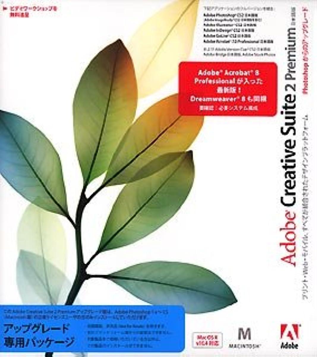 マングル見習いパシフィックCreative Suite Premium 2 日本語版 MAC Upgrade Photoshop