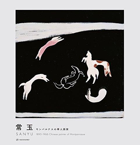 常玉 SANYU 1895-1966―モンパルナスの華人画家