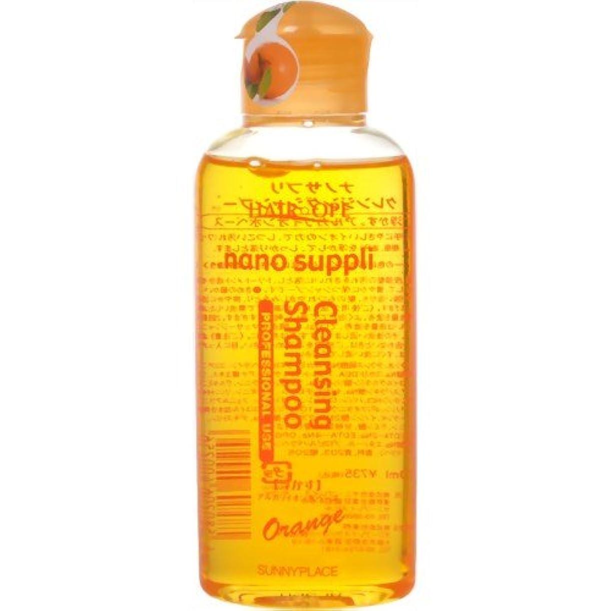 順番非アクティブ発症ヘアオペ ナノサプリ クレンジングシャンプー オレンジ 120ml