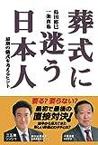 葬式に迷う日本人: 最期の儀式を考えるヒント