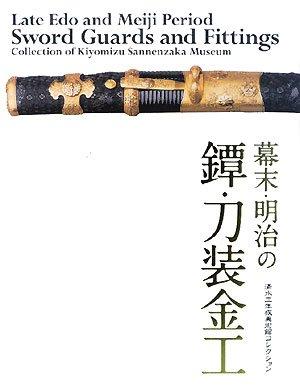 幕末・明治の鐔・刀装金工―清水三年坂美術館コレクション