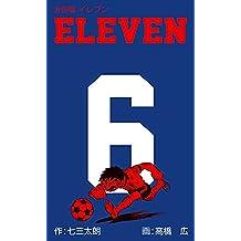 イレブン【分冊版】6