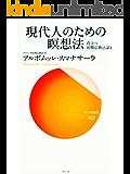 現代人のための瞑想法―役立つ初期仏教法話〈4〉 (サンガ新書)