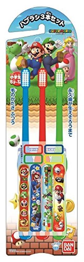 磁石外向き手数料こどもハブラシ3本セット マリオシリーズ