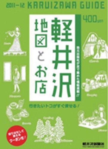 軽井沢 地図とお店2011-2012