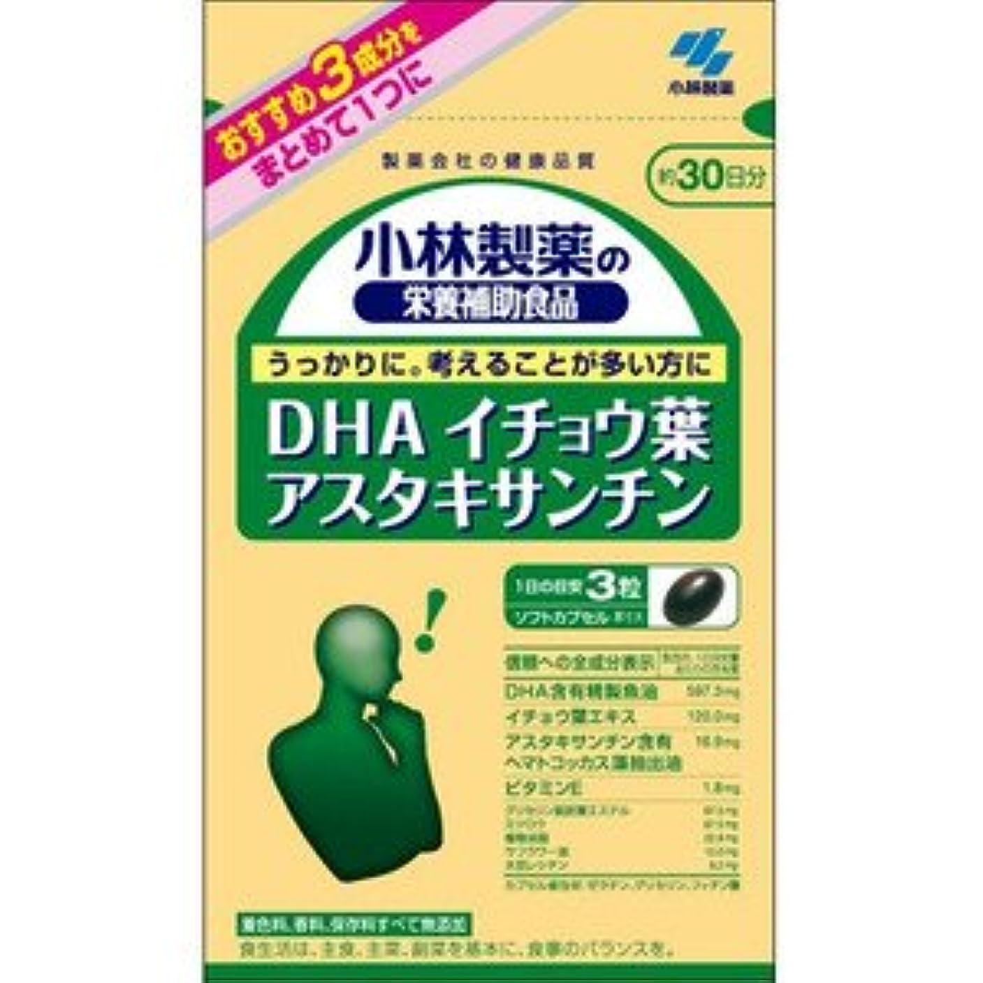 手首渦抵抗する【小林製薬】DHA イチョウ葉 アスタキサンチン 90粒(お買い得3個セット)