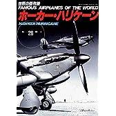 世界の傑作機 No.28 ホーカー・ハリケーン (世界の傑作機 NO. 28)