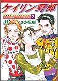 ケイリン野郎 Best Selection 2 ジュディーコミックス