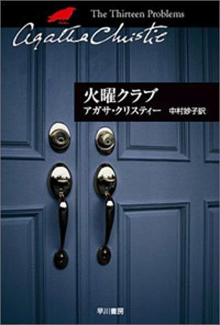 火曜クラブ (ハヤカワ文庫―クリスティー文庫)