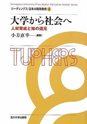 大学から社会へ 人材育成と知の還元 (リーディングス日本の高等教育 第4巻)の詳細を見る