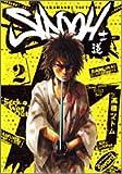 SIDOOH 2―士道 (ヤングジャンプコミックス)