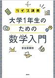 ライブ講義 大学1年生のための数学入門 (KS理工学専門書)