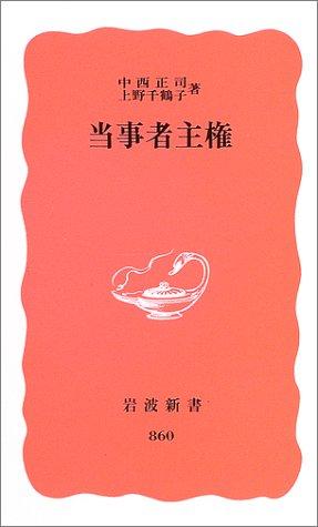 当事者主権 (岩波新書 新赤版 (860))の詳細を見る