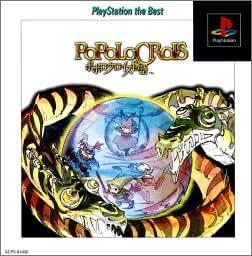 ポポロクロイス物語 PlayStation the Best