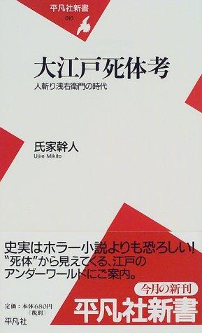 大江戸死体考―人斬り浅右衛門の時代 (平凡社新書 (016))