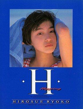 広末涼子初写真集 H