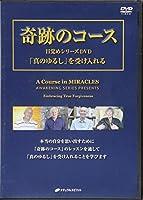 奇跡のコース 目覚めシリーズDVD―「真のゆるし」を受け入れる(DVD) (<DVD>)