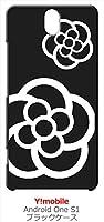 sslink Android One S1 SHARP ブラック ハードケース カメリア 花柄 カバー ジャケット スマートフォン スマホケース Y!mobile