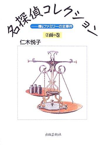 仁木悦子 名探偵コレクション〈2〉面の巻―櫟ファミリーの全事件の詳細を見る