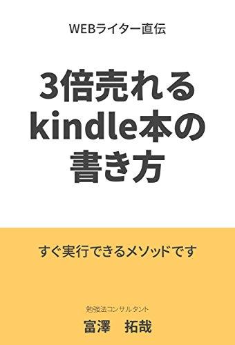 3倍売れるkindle本の書き方: 現役WEBライターが教えます