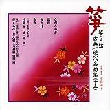 箏・三弦 古典 現代名曲集(十五)正派邦楽会