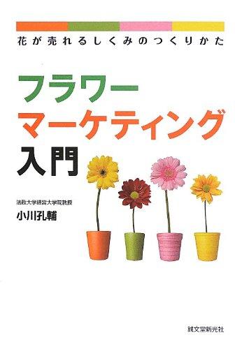 フラワーマーケティング入門—花が売れるしくみのつくりかた
