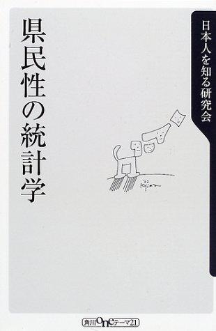 県民性の統計学 (角川oneテーマ21)の詳細を見る