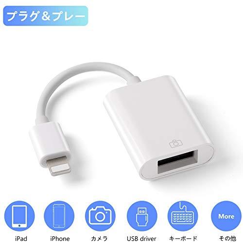 Lightning-USB OTG ケーブル ライトニング USB 変換アダプタ カメラアダプタ MIDI Uディスク キーボード カメラ 接続可能 iPhone iPad用 iOS 13以降に対応 (充電ポートなし)