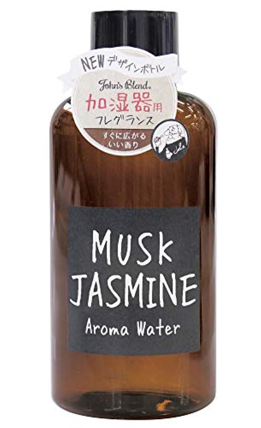 あらゆる種類のおいしい弁護JohnsBlend(ジョンズブレンド) アロマウォーター 加湿器用 520ml ムスクジャスミンの香り OA-JON-12-6