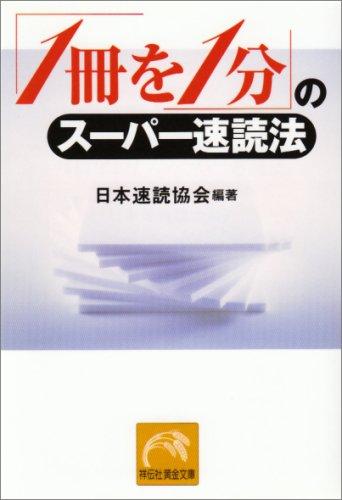 「1冊を1分」のスーパー速読法 (祥伝社黄金文庫)の詳細を見る