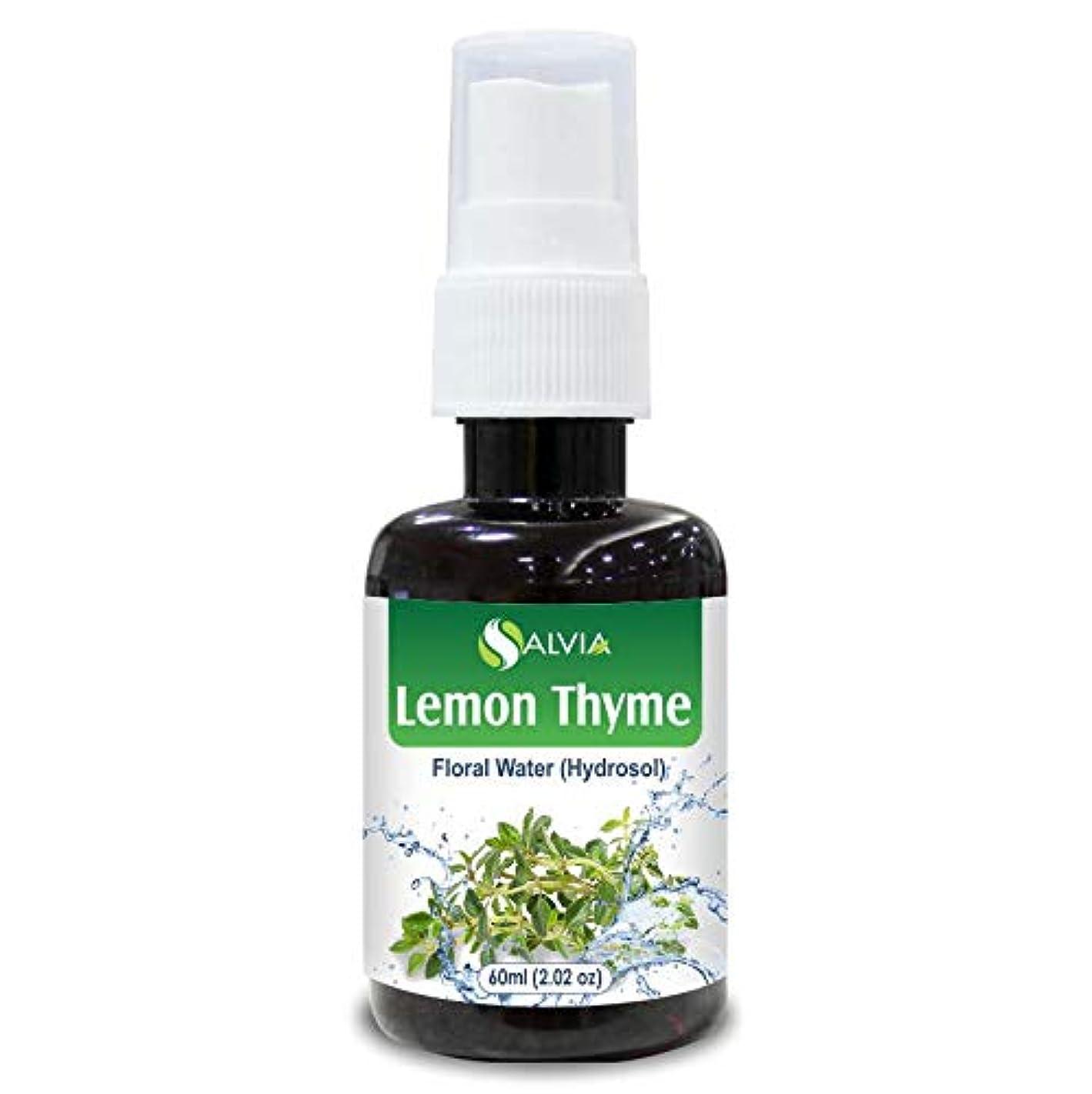 強制的警戒カバーLemon Thyme Floral Water 60ml (Hydrosol) 100% Pure And Natural