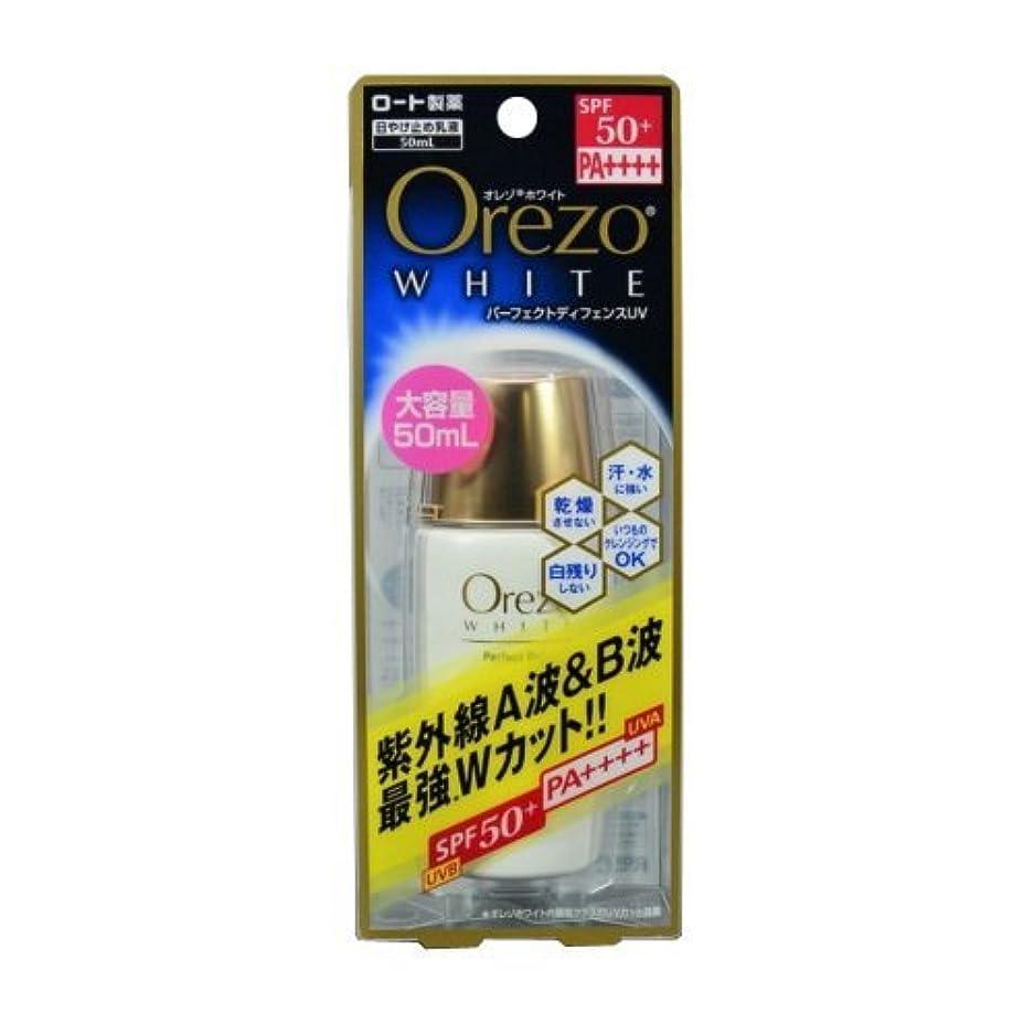リボン宅配便無効にするオレゾホワイトパーフェクトディフェンスUV 50ml