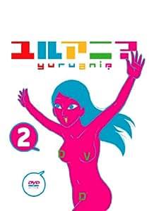 ユルアニ? 2 [DVD]
