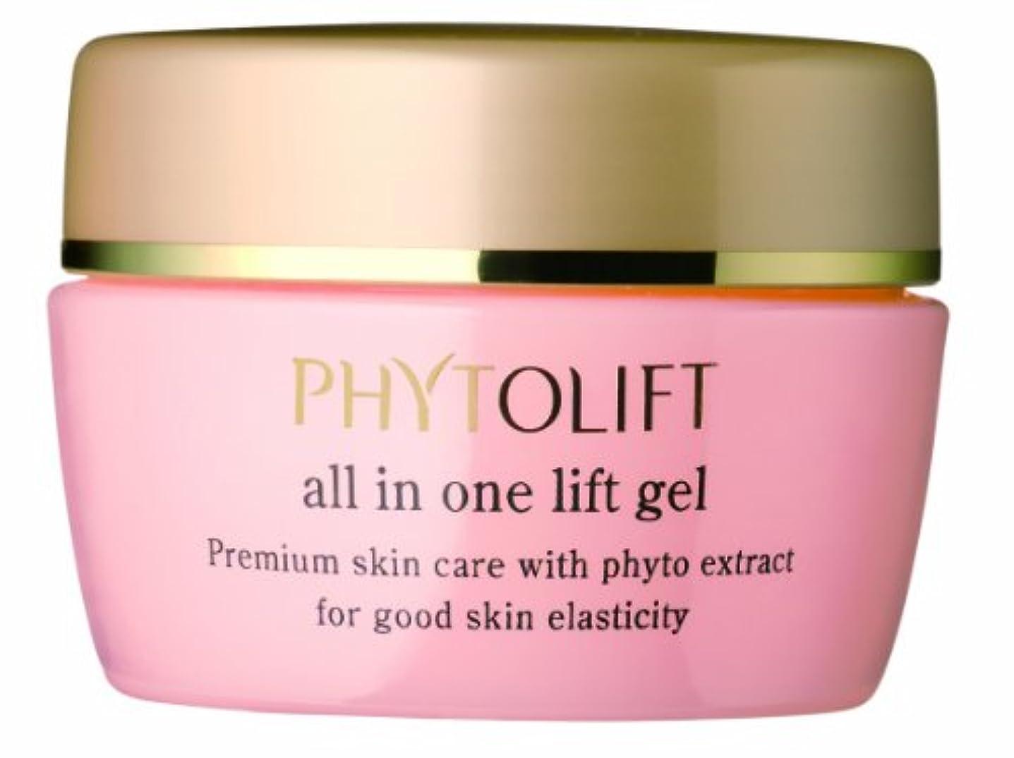明るいベジタリアン重量PHYTOLIFT(フィトリフト) オールインワンジェル〈美容ジェルクリーム〉 50g