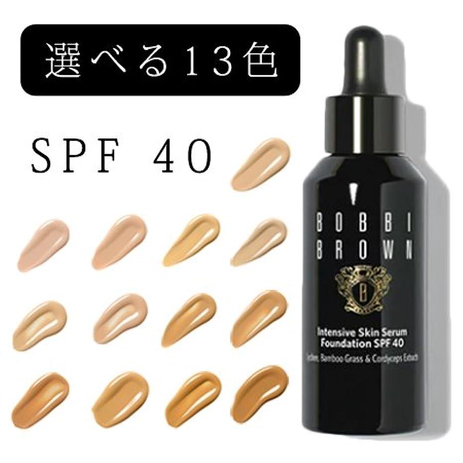 浸透する評判平日ボビイブラウン インテンシブ スキン セラム ファンデーション SPF 40 (PA++++) 13色展開 -BOBBI BROWN- ウォームサンド(標準色)