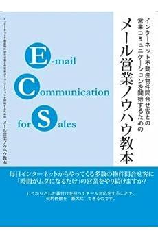 [石井秀幸]のインターネット不動産物件問合せ客との営業コミュニケーションを開始するためのメール営業ノウハウ教本