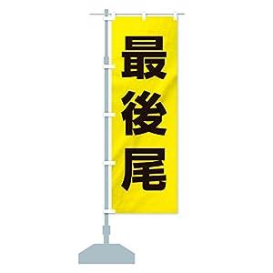 のぼり旗 最後尾(レギュラー60x180cm 左チチ 標準)