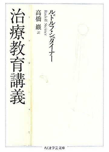 治療教育講義 (ちくま学芸文庫)