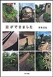 庭ができました (角川文庫) 画像