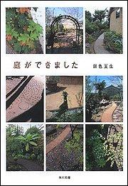 庭ができました (角川文庫)の詳細を見る